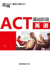 act基础阶段英语