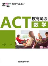 act拔高阶段数学