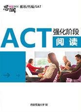 act强化阶段阅读