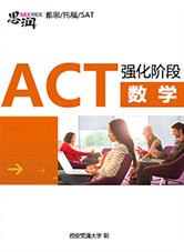 act强化阶段数学