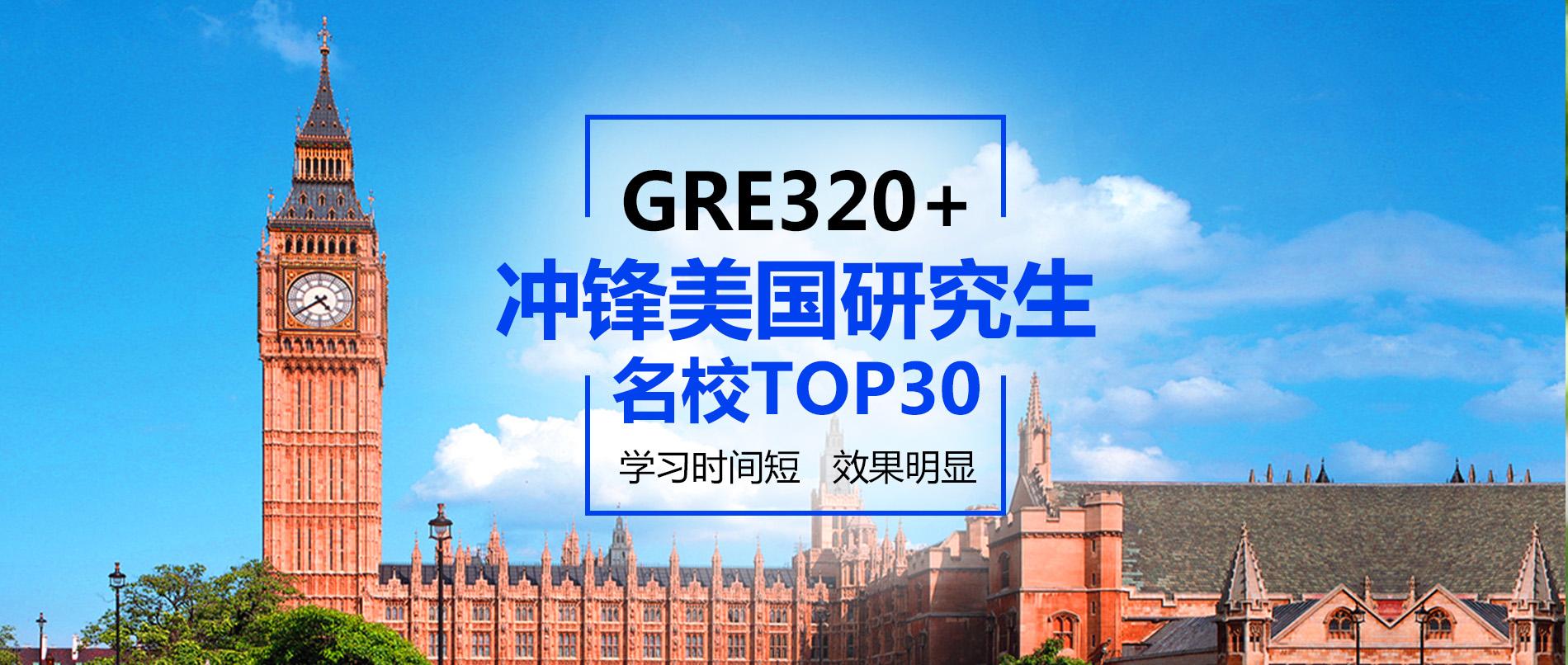 GRE320+