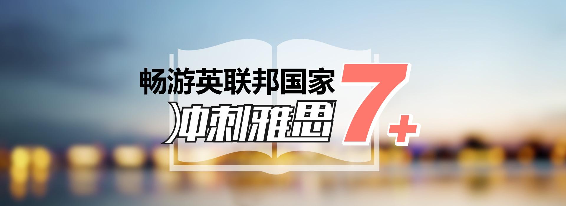 冲刺雅思7+