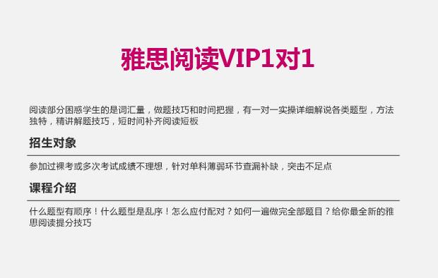 雅思阅读VIP1对1