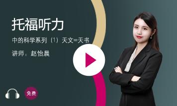 【2018-5-9】托福听力中的科学系列(1)天文=天书?
