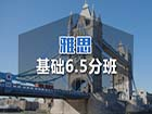 7月8日雅思基础6.5班(全日班)