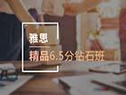 4月6日雅思保6.5分精品钻石班