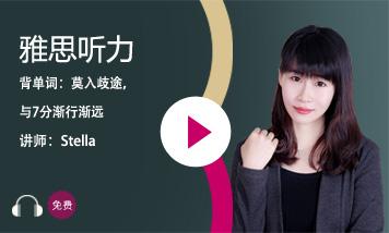 【2018-8-22】雅思听力背单词:莫入歧途,与7分渐行渐远