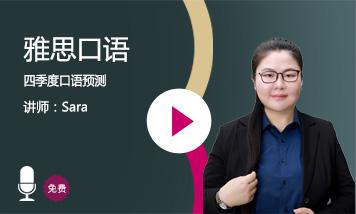 【2018-9-19】雅思口语:四季度口语预测