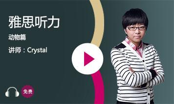 【2018-11-07】雅思听力——动物篇