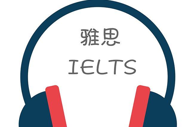 雅思听力考试中3种常见的语音现象