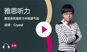 【4-10】雅思和托福听力中的语气词(Crystal)