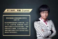 王牌名师Crystal带你雅思托福听力冲满分