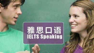 雅思口语3部分题型及答题技巧
