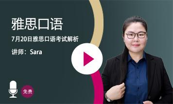 【2019-7-24】7月20日雅思口语真题解析