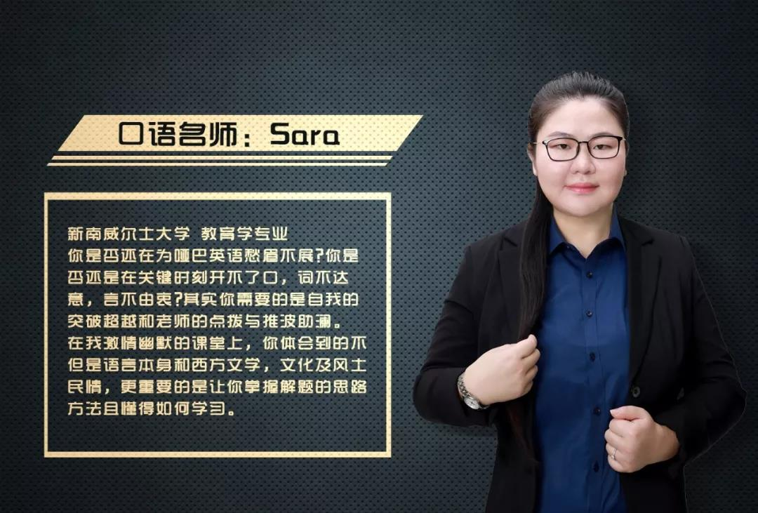 [思润微课]雅思换题季一起来听Sara老师的最新口语课