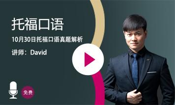 【2019-10-30】托福口语task6高分答题技巧