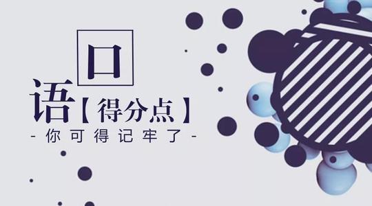[微课]一月雅思口语换题季新题高分答题技巧