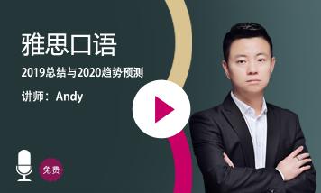 【12-15】雅思口语2019总结及2020趋势预测(Andy)