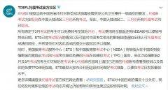 托福取消在中国大陆地区三月所有考试考生可免费换时间