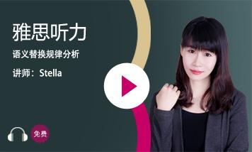 【2020-3-21】雅思听力-语义替换规律分析
