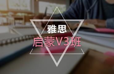 雅思启蒙VIP3人班