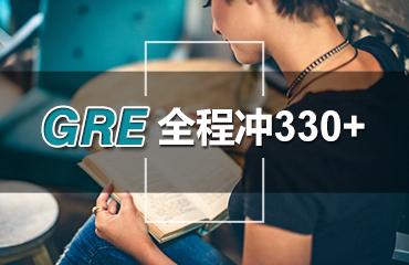 GRE全程冲330+