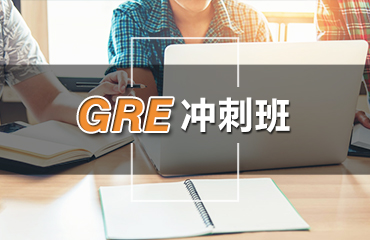 GRE冲刺班