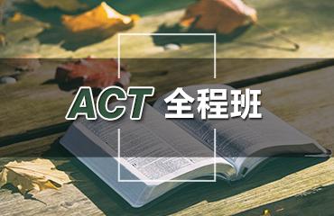 ACT全程班