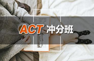 ACT冲分班