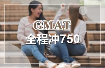 GMAT全程冲750