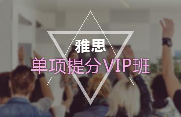 雅思单项提分VIP班