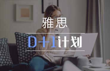 """雅思""""D+1 """"计划"""