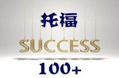 英语到什么水平托福才能考到110+?