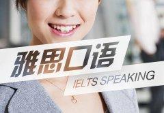 雅思口语开场白有多重要?如何训练?